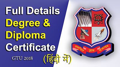 GTU Degree/Diploma Certificate June 2018