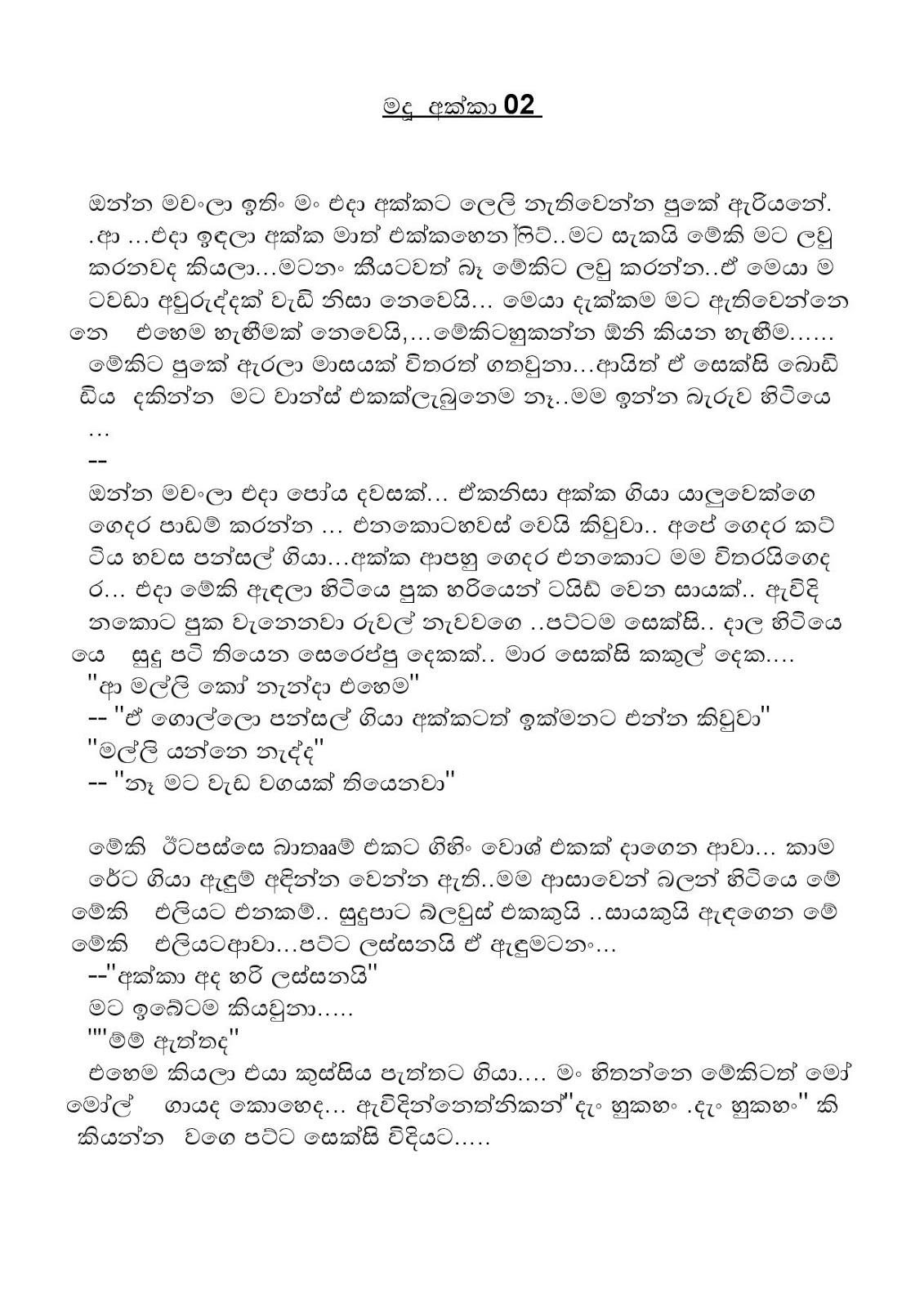 Madhu Akkata Hukapu Kathwa 2 - Sinhala Wal Katha