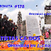 OFRENDAS DIEGO RIVERA +En el Zócalo+ LOS TOPOS ofrenda rescatistas caídos #VlogVaronita #179 / S-19
