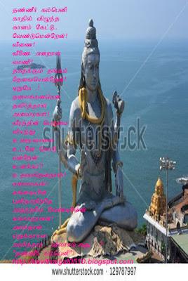 தண்ணீர் கம்பெனி