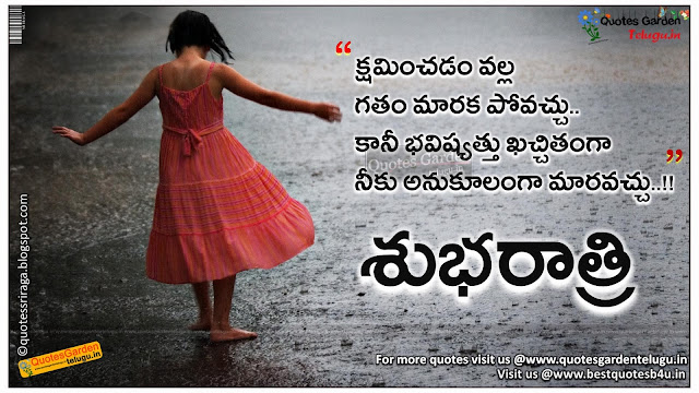 good night telugu quotations