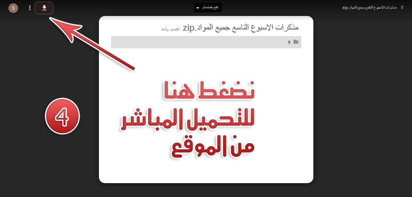 طريقة التحميل من موقع اكادمية سيف للدراسة والتعليم في الجزائر