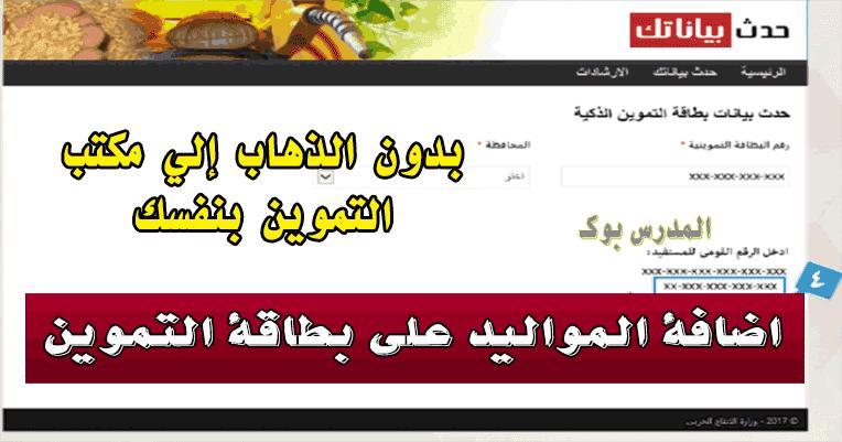 هنا اضافة المواليد على بطاقة التموين 2019  الكترونيا دعم مصر subsidy.egypt.gov قدم من هنا