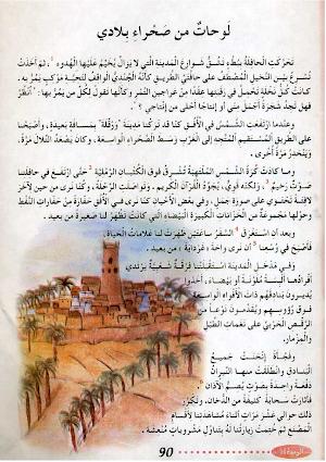تحضير نص لوحات من صحراء بلادي لغة عربية للسنة الخامسة ابتدائي الجيل الثاني