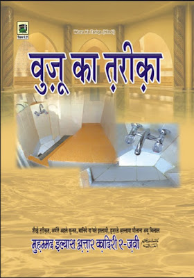 Download: Wazu ka Tarika pdf in Hindi by Maulana Ilyas Attar Qadri