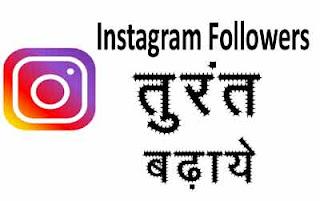 Instagram Followers Kaise Badhaye 2019