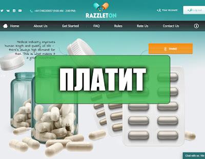 Скриншоты выплат с хайпа razzleton.com