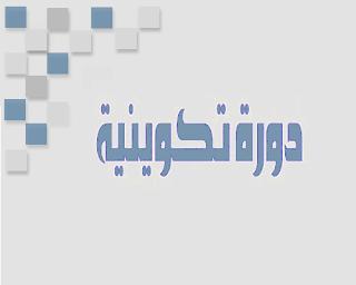 أكاديمية بني ملال تنظم دورة تكوينية جهوية بالتنسيق مع المركز المغربي الكوري للتكوينات خلال عطلة منتصف السنة الدراسية