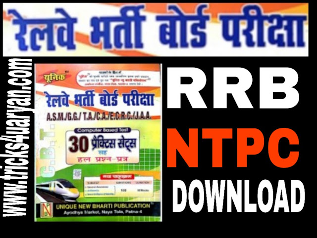 RRB NTPC  Practice Set In Hindi PDF & Model Set