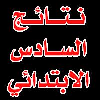 رروابط مباشر لنتيجة الشهادة الأبتدائيه والاعداديه بمحافظة أسيوط 2017 أخر العام