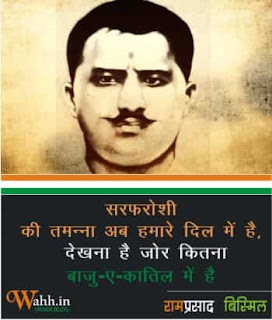Ram-Prasad-Bismil-slogan-on-independence-day