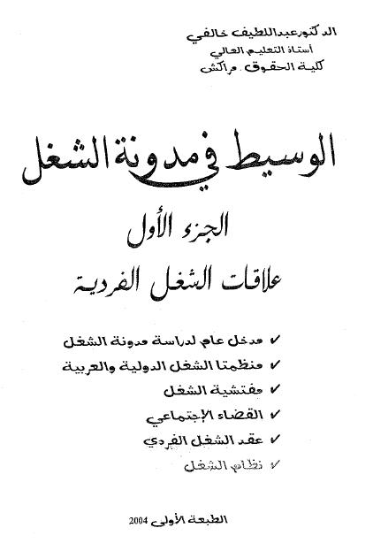 المكتبة القانونية - مدونة الشغل