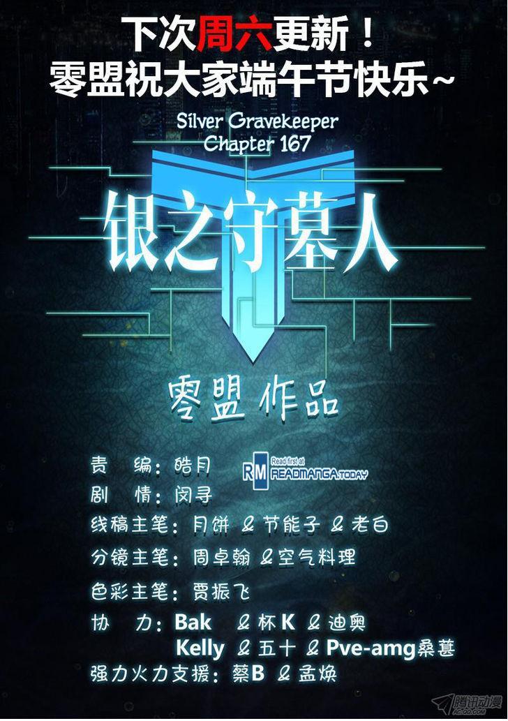 Yin Zhi Shoumuren - Chapter 168