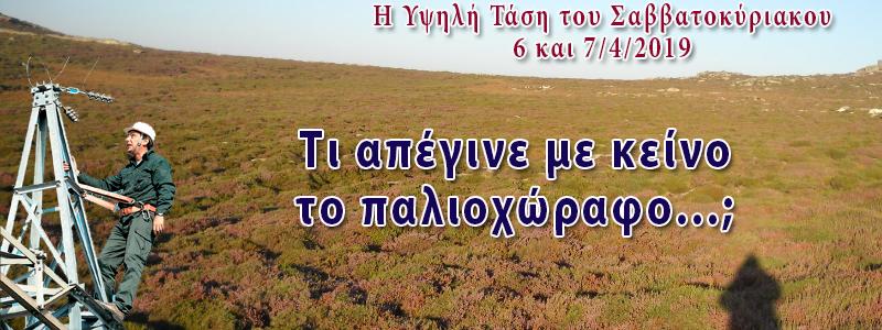 ΠΑΛΙΟΧΩΡΑΦΟ