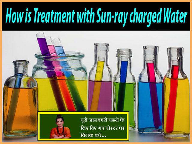 How is Treatment with Sun-ray charged Water-सूर्य-किरण आरोपित जल से उपचार कैसे किया जाता है
