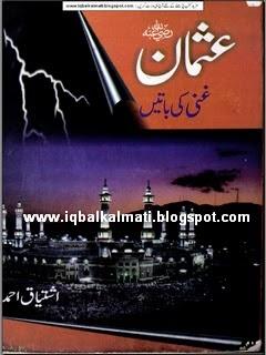 Hazrat Usman Gani (R.A) Ki Batian