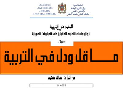 ما قل و دل في علوم التربية من إنجاز الأستاذ عبد الله كثيف، جزاه الله خيرا.