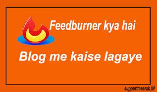 feedburner par account kaise banaye