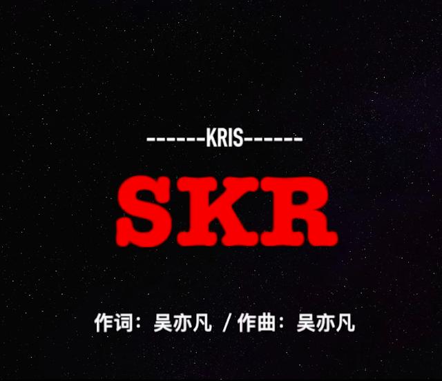 Kris Wu SKR diss track