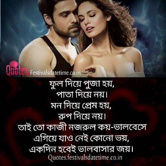 Bangla Instagram & Facebook Love Shayari Free Download & share