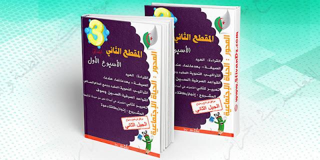 مراجعات الأسبوع الأول من المقطع الثاني اللغة العربية السنة الثالثة إبتدائي