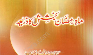 Mah e Ramzan Bakhshish Ka Zaria [Urdu Book] Mah e Ramzan Bakhshish Ka Zaria=The Most Blessed and Sacred Month of Islamic Year 2018