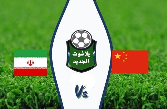 نتيجة مباراة الصين وايران اليوم الأربعاء 15-01-2020 كأس أمم آسيا تحت 23 سنة
