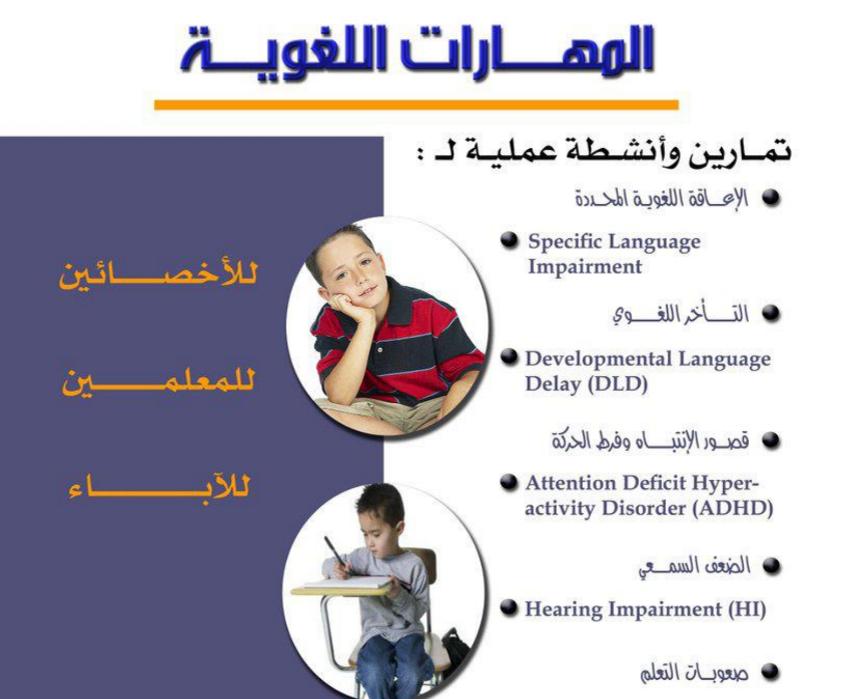 كتاب تطوير المهارات اللغوية للضعاف