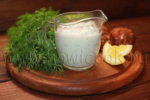 рецепт соуса цацики