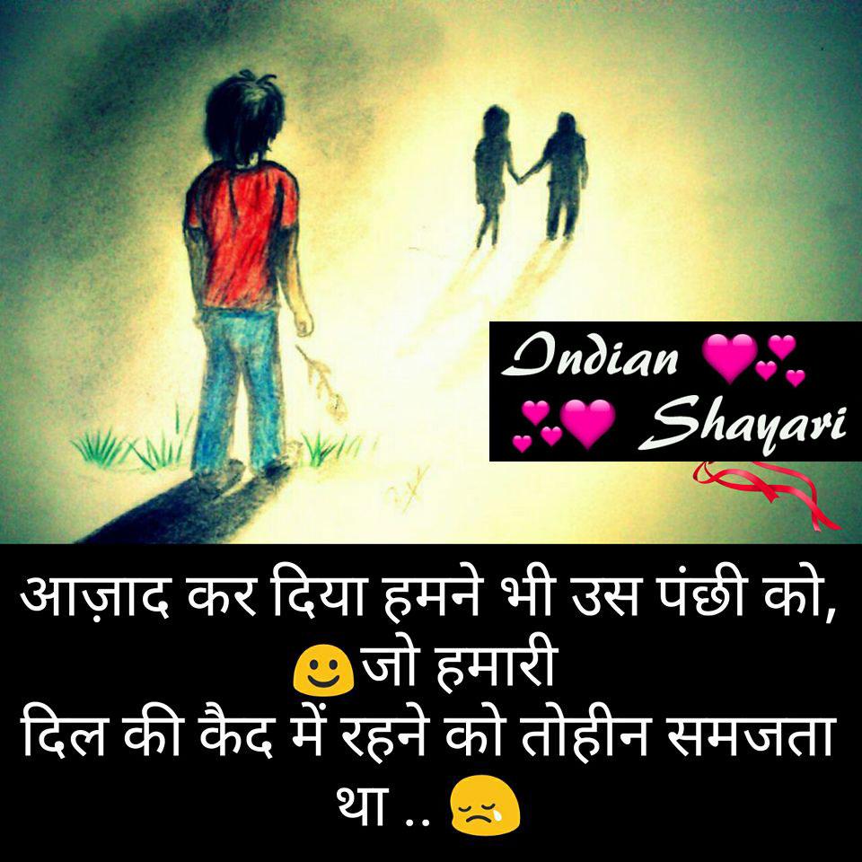 Indian Shayari - Love Shayari in Hindi | Sad Shayari in Hindi