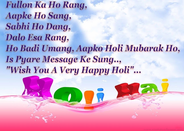 Happy Holi Sms, Photos, Pictures, Greetings, Best Holi Greetings Sms