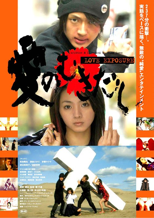 Yoko Love Exposure