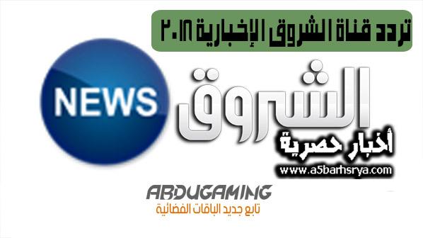 اظبط تردد قناة الشروق الإخبارية 2018 إستقطاب قناة الشروق علي هوت بيرد ونايل سات
