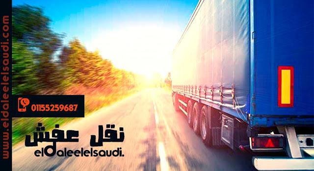 شركات نقل أثاث وعفش بخميس مشيط