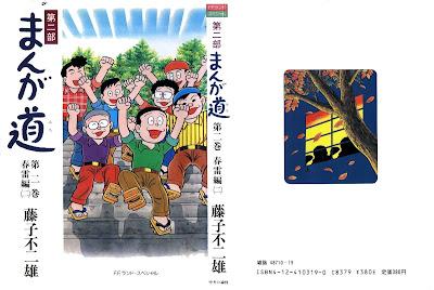 第二部 まんが道 第01-02巻 [Dainibu Manga Michi vol 01-02] rar free download updated daily