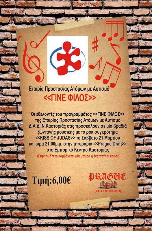 Καστοριά – Εταιρεία Προστασίας Ατόμων με Αυτισμό: Πρόσκληση