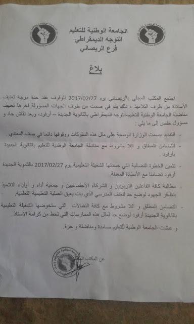 الجامعة الوطنية للتعليم الريصاني:بلاغ بشأن اعتداء التلاميذ على الاساتذة بالثانوية الجديدية أرفود