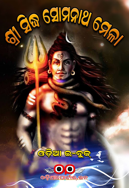 "Sri Somanath Mela Odia Mela eBook is one of essential thing for ""Somanath Mela"". Lord Somanath Temple is situated in Barapada Village of Nischintakoili Block of Cuttack district. The Mela book based on Sri Somanath of Barapada village.  Download ""Somanath Mela"" Odia eBook (3mb)"