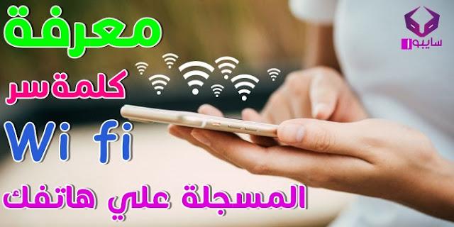 كيفية معرفة كلمة السر لشبكات Wifi المسجلة علي الهاتف الأندرويد و iOS