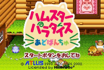 【GBA】倉鼠天堂:純潔之心,可愛的黃金鼠飼養育成遊戲!