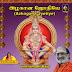 Azhagana Jyotiye - Album Release Function