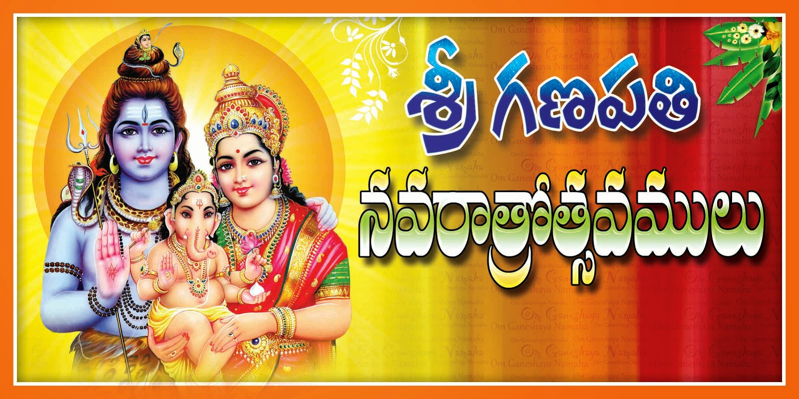 latest-vinayaka-chavithi-telugu-quotes-and-sayings-greetings-wishes-naveengfx.com