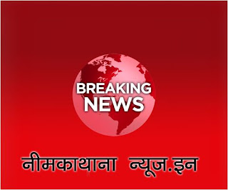 neem ka thana news hindi men