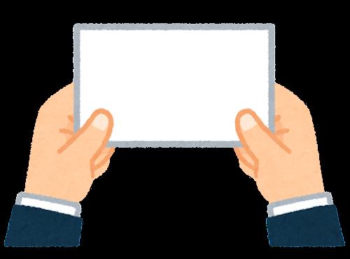 名刺を渡している手のイラスト(両手)