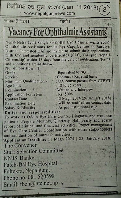 fatehbal eye hospital vacancy