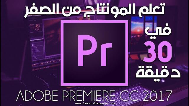 كورس تعلم المونتاج من الصفر في 30 دقيقة Adobe Premiere CC 2017