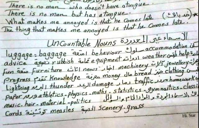 بخط اليد مراجعة جرامر اللغة الإنجليزية لـ امتحان الثانوية العامة 20016 فى 12 ورقة 9