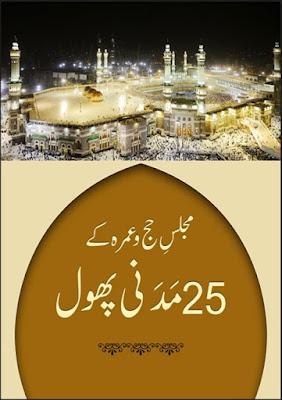 25 Madani Phool – Hajj-o-Umrah pdf in Urdu