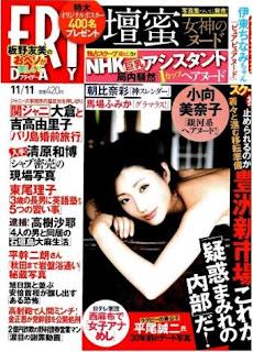 [雑誌] FRIDAY(フライデー) 2016年11月11日, manga, download, free