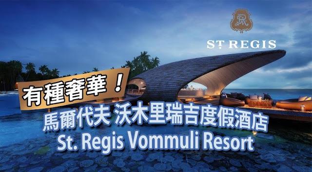 2016新開張【馬爾代夫 St. Regis Vommuli Resort】酒店,開賣喇!